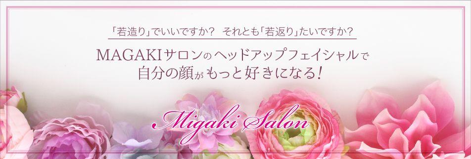 安城|エステ|Migaki-salon|小顔|ヘッドアップフェイシャル